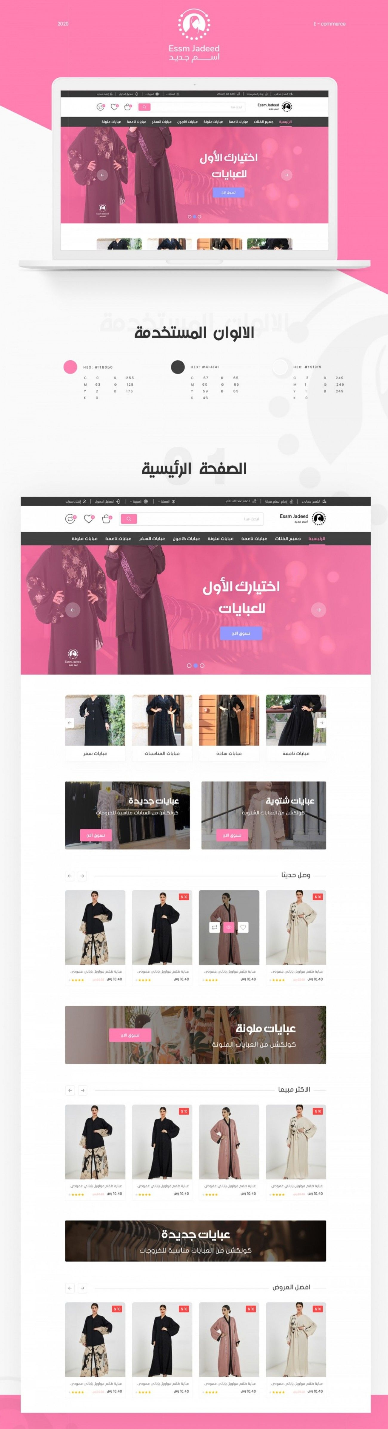 EssmJadeed Store For Abayas