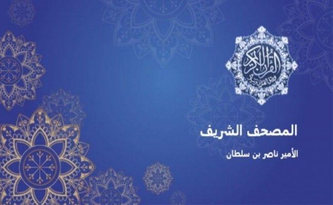 Noble Qur'an | Prince Nasser bin Sultan